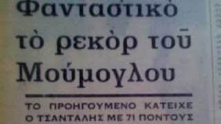 basket_moumoglou