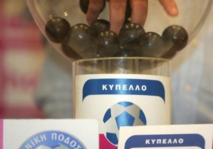LIve Η κλήρωση του κυπελλου Ελλάδος 2012-13