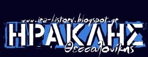 iraklis_history