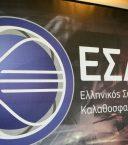 Στον ΕΣΑΚΕ ο Δρακόπουλος