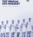 Παρουσιάζεται η ιστορία του Ηρακλή στο μπάσκετ
